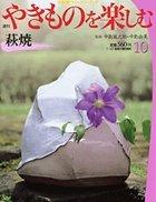 週刊やきものを楽しむ 10 萩焼/山口