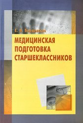 Medical training school students / Meditsinskaya podgotovka starsheklassnikov