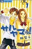 サルヤマっ! 1 (フラワーコミックス)