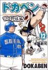 Dokaben Pro Yakyu Hen Vol. 12 (Manga) [in Japanese Language]