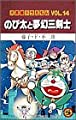 大長編ドラえもん (Vol.14) (てんとう虫コミックス)