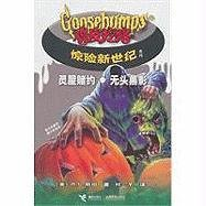 Are You Terrified Yet? Headless Halloween (Goosebumps (Paperback Unnumbered)) (Chinese Edition) -