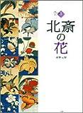 北斎の花 1 (浮世絵ギャラリー (1))