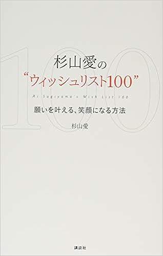 杉山愛の\u201cウィッシュリスト100\u201d 願いを叶える、笑顔になる方法