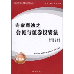 expert interpretation of the citizens and the Securities Investment Law (latest edition) (Paperback)(Chinese Edition)