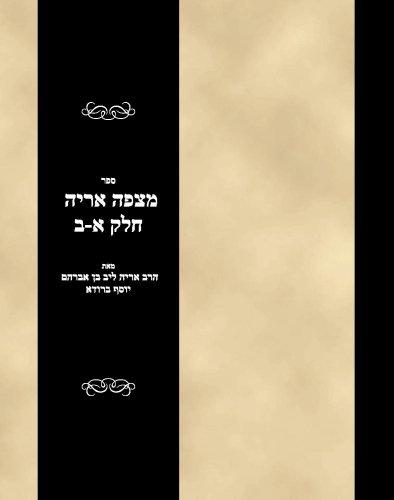 Read Online Sefer Metzapeh Aryeh Vol 1-2 (Hebrew Edition) ebook