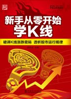 Download Novice from scratch learning K-line(Chinese Edition) pdf epub