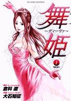 舞姫‾ディーヴァ  (1)