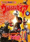 Ultraman Gaia Gaia 7, V2, Supreme, Agur Ultra 30 Special Moves (TV picture book of 1063 Kodansha) (1999) ISBN: 4063440699 [Japanese Import]