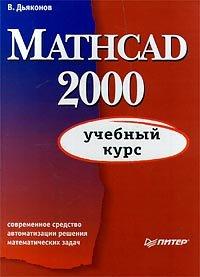 mathcad 2000 - 7