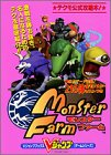 Monster Farm -! Tecmo Official Strategy Guide (V Jump books game series) ISBN: 4081080542 (1997) [Japanese Import]