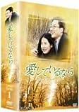 [DVD]愛しているなら DVD-BOX I