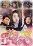 [DVD]美麗心霊 Beautiful Heart