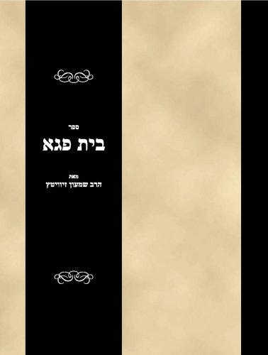 Sefer Bais Fega (Hebrew Edition)