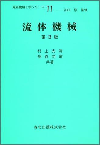 流体機械 (最新機械工学シリーズ...