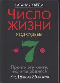 Number life 7 Code destiny Read this book if you were born on 7 th