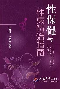 Download sexual health and STD Prevention Guide(Chinese Edition) ebook