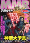 The dead already MMR sacred prophecies Earth - Mystery Magazine Investigates (Platinum Comics) (2004) ISBN: 4063532917 [Japanese Import]