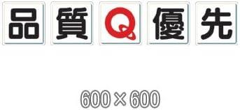 一文字看板 803-81A(中)