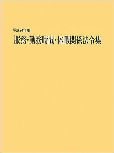 服務・勤務時間・休暇関係法令集〈平成24年版〉 | 日本人事行政研究所 ...