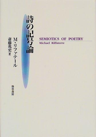 詩の記号論