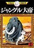 ジャングル大帝(2) (手塚治虫漫画全集)