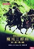Mo jie san bu qu: wang zhe zai lin ('The Lord of the Rings: The Return of the King' in Traditional Chinese Characters) by J. R. R. Tolkien (2001-12-02)