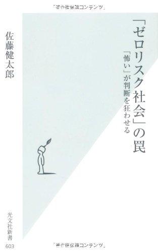 「ゼロリスク社会」の罠 「怖い」が判断を狂わせる (光文社新書)
