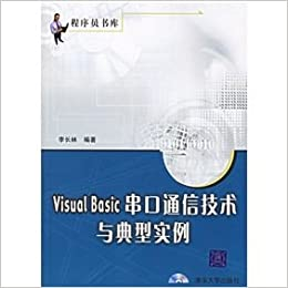 Visual Basic serial communication technology and the typical