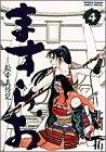 4 Masurao - Gijon Yoshitsune mentioned (Shonen Sunday Comics Special) (1995) ISBN: 4091238246 [Japanese Import]