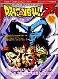 ドラゴンボールZ 12 (ジャンプコミックスセレクション)