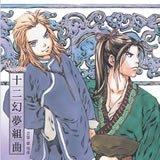 12 Kokuki (Twelve Kingdoms) Junigenmukumikyoku 1