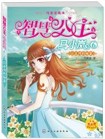 Wisdom Princess Ma Xiaolan: Secret Princess River (pure love Kuramoto)(Chinese Edition) PDF