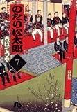 のたり松太郎 (7) (小学館文庫)