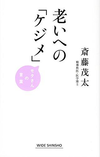 老いへの「ケジメ」 (WIDE SHINSHO219 (新講社ワイド新書))