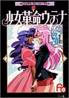 Revolutionary Girl Utena 5 (Flower Comics anime Visual Story Book) (1998) ISBN: 4091358357 [Japanese Import]