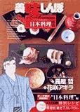美味しんぼア・ラ・カルト 20 基本や作法を知る!日本料理 (ビッグコミックススペシャル)