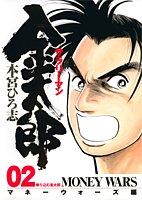 サラリーマン金太郎マネーウォーズ編 2 (ヤングジャンプコミックス)