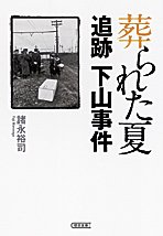 葬られた夏―追跡下山事件 (朝日文庫 (も14-1))