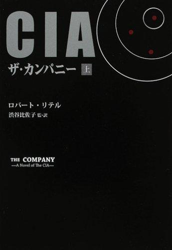 [DVD]CIAザ・カンパニー〈上〉 (文芸シリーズ)