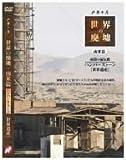 戸井十月Presents<世界の廃墟 南米篇>「砂漠の蜃気楼 ハンバーストーン」 [DVD]