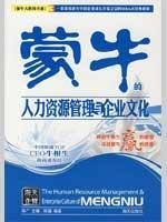 mengniu-s-management-and-business-strategy-paperbackchinese-edition