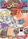 Volume 1 Medarot 3 (Kodansha Comics deluxe comic bonbon) (2000) ISBN: 4063343693 [Japanese Import]