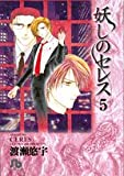妖しのセレス (5) (小学館文庫)