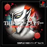 SIMPLE1500シリーズ Vol.74 THE ホラーミステリー ~惨劇館 ケビン伯爵の復活~