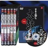 日本の祭り 全6巻 [DVD]