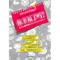 Are You Happy? (Chinese Edition)