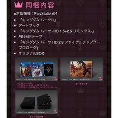 PlayStation4 Kingdom Hearts III PS4 integram Integra Masterpiece Limited Box by イワヤ(IWAYA) (Image #2)