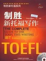 Paperback winning new TOEFL Series: Winning the new TOEFL Writing (with CD Disc 1) Book