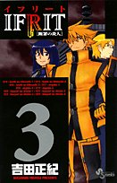 Ifrit 3 - flame people of conviction (Shonen Sunday Comics) (2007) ISBN: 4091211879 [Japanese Import]
